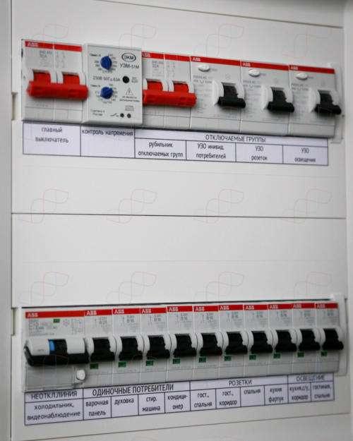 Электрощит на 11 линий для 2-комнатной квартиры с неотключаемой линией